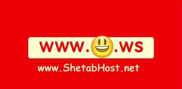 نام دامنه وب سایت خود را با اموجی مورد علاقه تان ثبت کنید